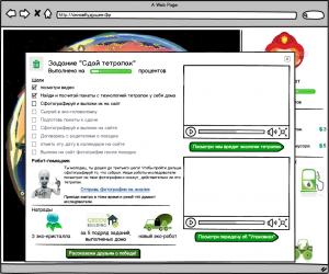 прототип интерфейса для экологического проекта