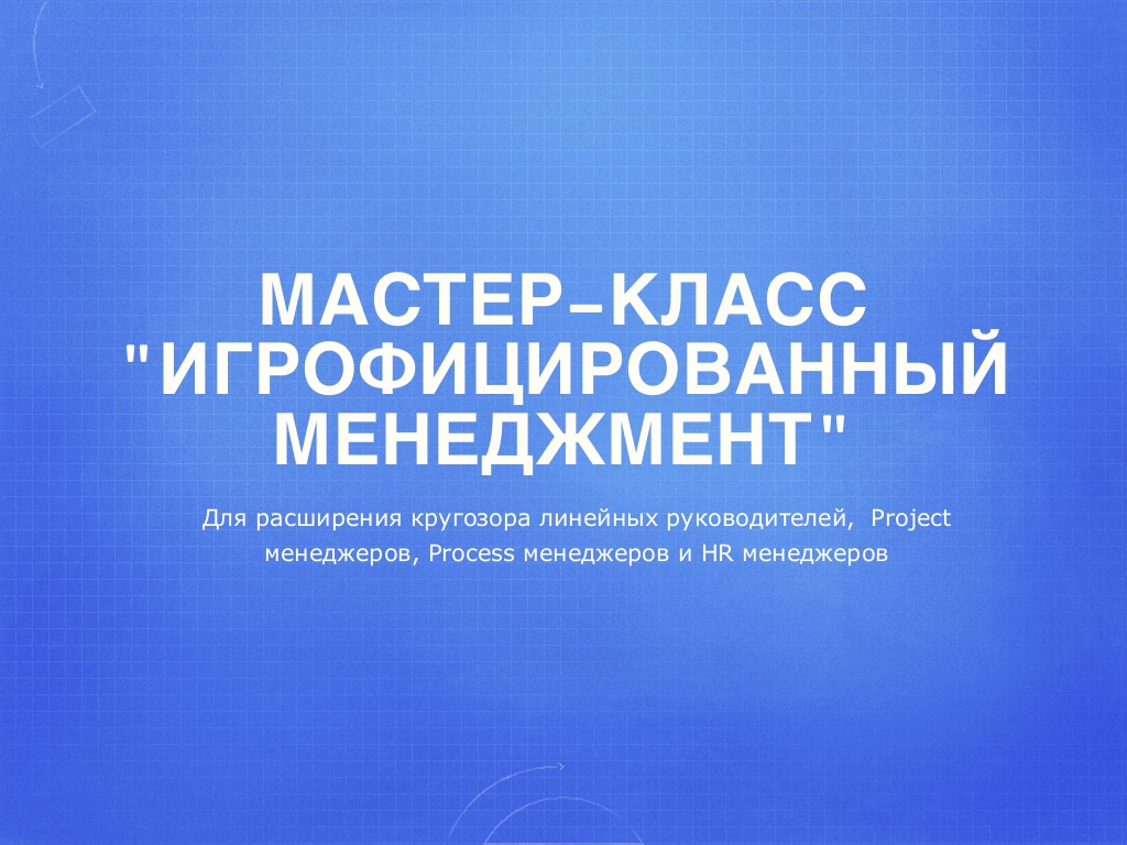 Доклад с конференции «Work, Play & Create»